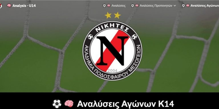 Read more about the article Διαδικτυακή Πλατφόρμα – Ανάλυση Παιχνιδιών