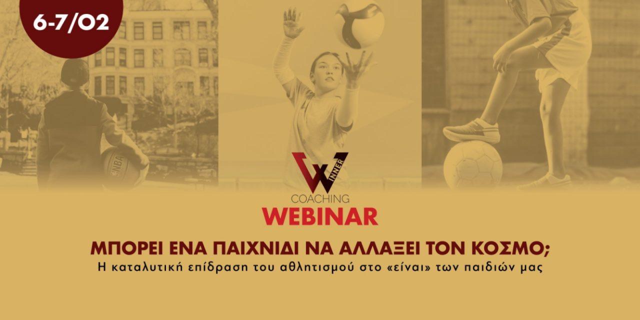 W-inner Coaching Webinar