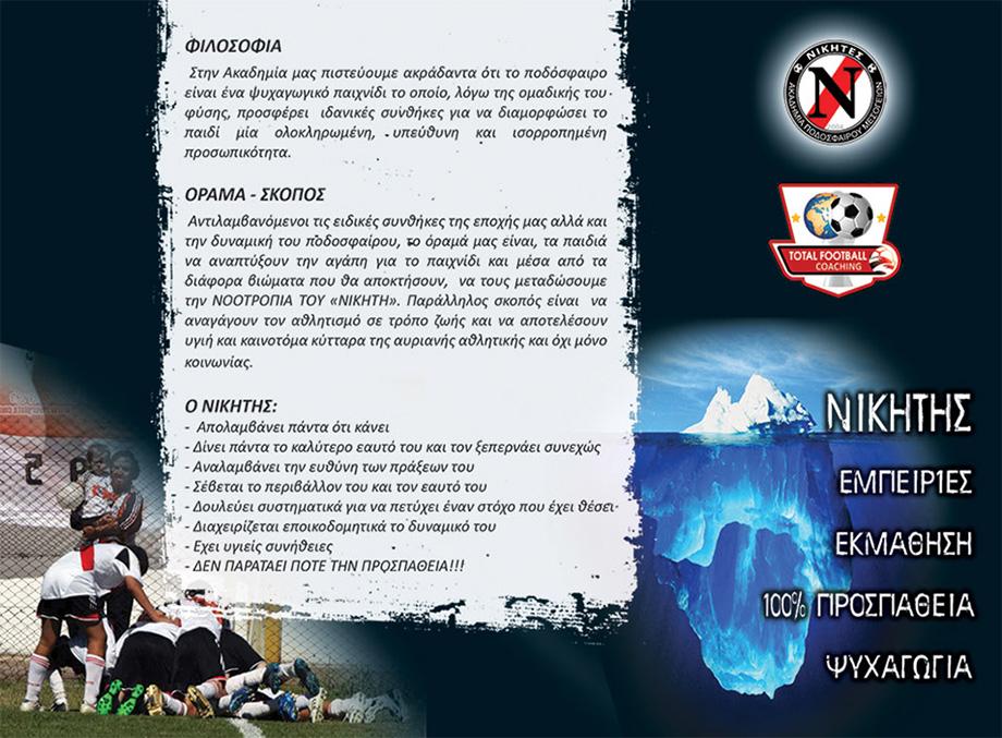 Σελίδα 2 Φυλλαδίου Νικητές FC - Καλλιεργούμε τη νοοτροπία του Νικητή - Γέρακας, Παλλήνη