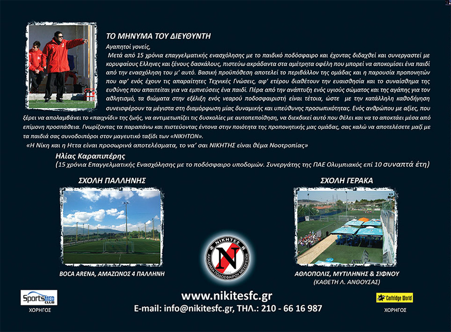 Σελίδα 4 Φυλλαδίου Νικητές FC - Καλλιεργούμε τη νοοτροπία του Νικητή - Γέρακας, Παλλήνη